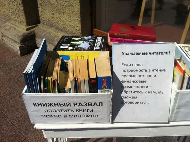 Книги от 5 рублей распродают в «Книжной лавке писателей». Изображение № 2.