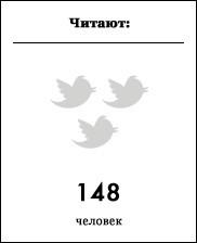 Меньше слов, больше дела: Твитеры петербургских чиновников. Изображение № 21.