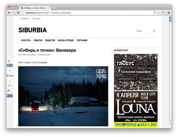 Страна и мы: Городские интернет-газеты в России (Часть III). Изображение № 23.