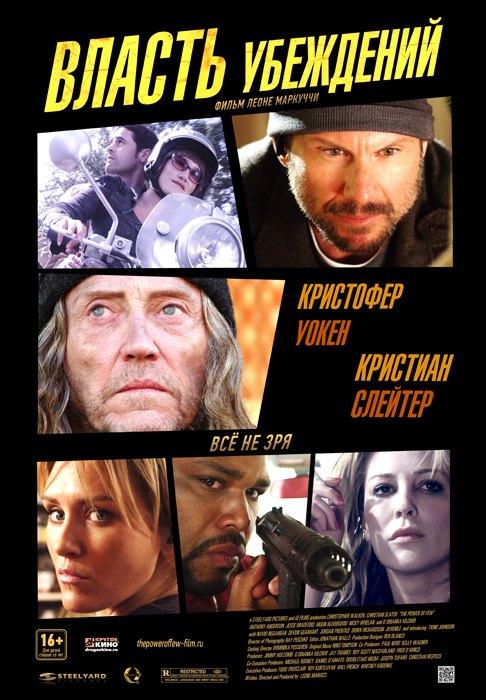 Фильмы недели: «Элизиум»,  «Рай: Надежда», «Власть убеждений» . Изображение № 3.