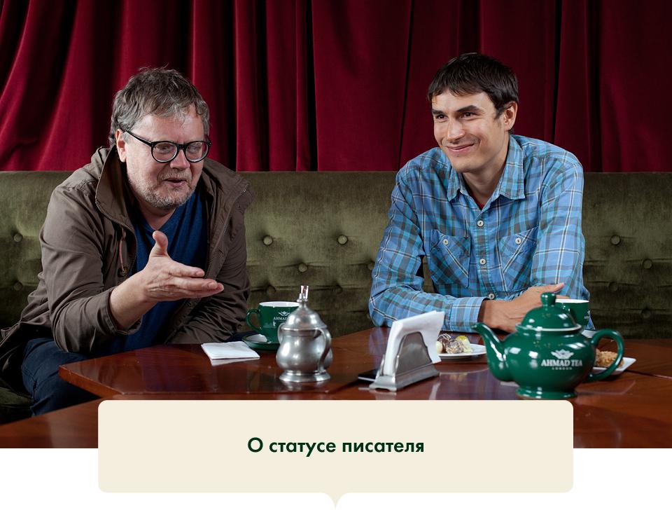 Александр Иванов и Сергей Шаргунов: Что творится в современной литературе?. Изображение № 7.