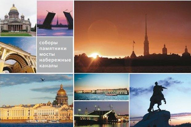 Образ Петербрурга в глазах российских туристов. Изображение № 6.