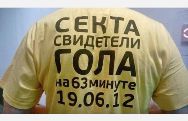 Знакомые лица: Интернет-герои Евро-2012. Зображення № 14.