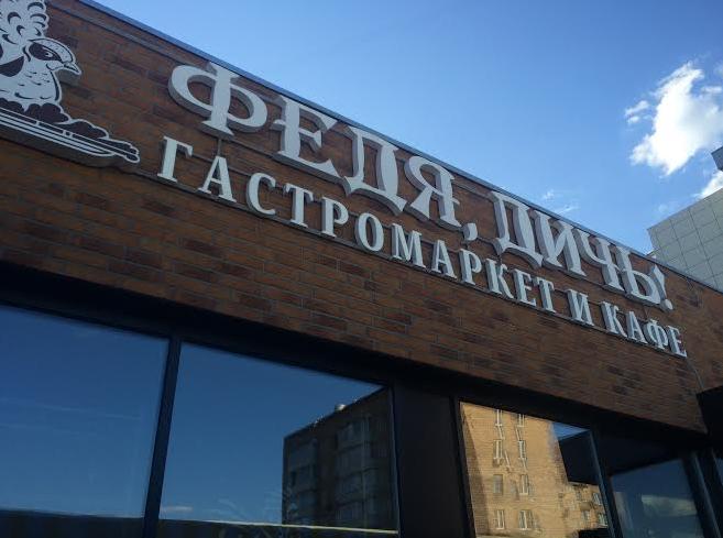 На Даниловском рынке открылось кафе «Федя, дичь!». Изображение № 1.