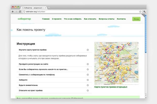 Появился сайт поиска волонтёров для вывоза раздельного мусора. Изображение № 1.