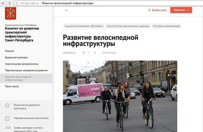 На сайте комитета Смольного появился велосипедный раздел. Изображение № 1.
