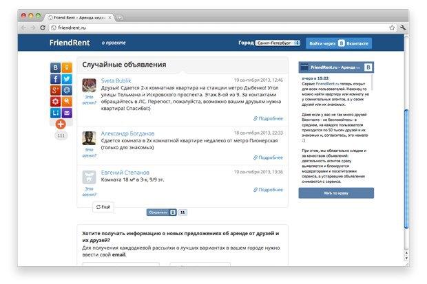 Без риелтора: сервис поиска жилья в аренду по друзьям «ВКонтакте». Зображення № 3.