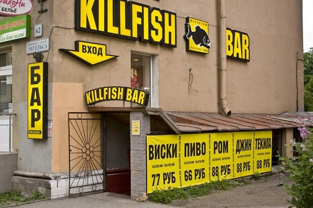 Итоги недели: Электронный кошелёк в метро, дешёвые бары Killfish и платная парковка в центре. Изображение № 2.