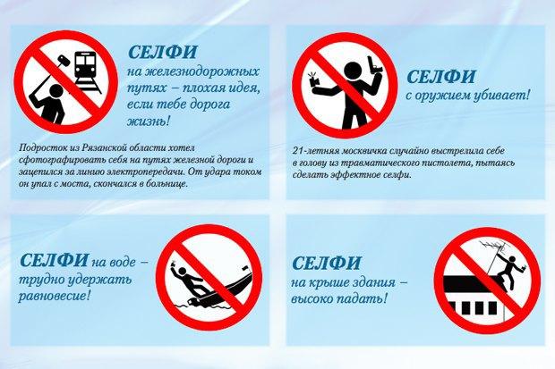 МВД опубликовало памятку побезопасным селфи. Изображение № 1.