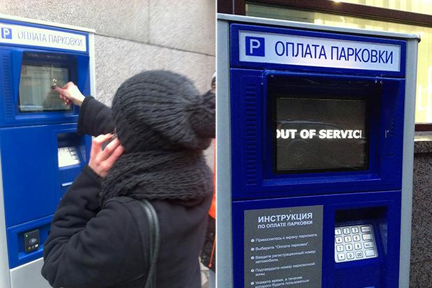 В центре Москвы заработала первая платная парковка. Изображение № 9.