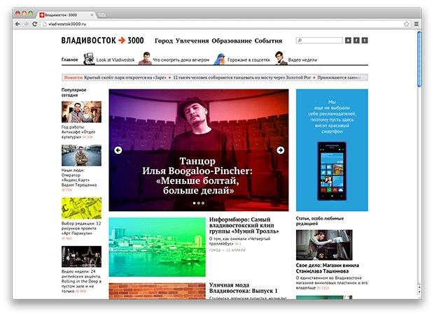 Cтрана и мы: Городские интернет-газеты в России. Часть II. Изображение № 1.