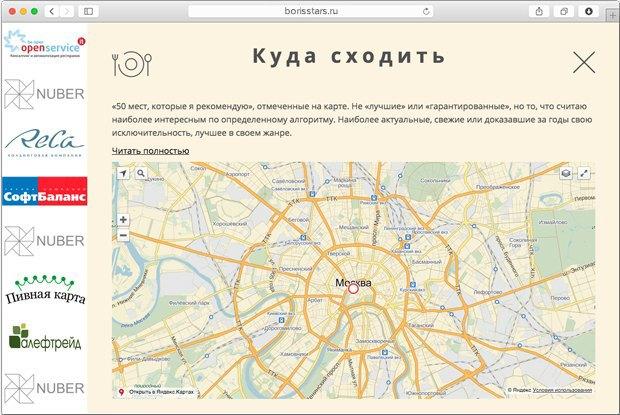 Ресторанный критик Борис представил собственную гастрономическую карту Петербурга . Изображение № 2.