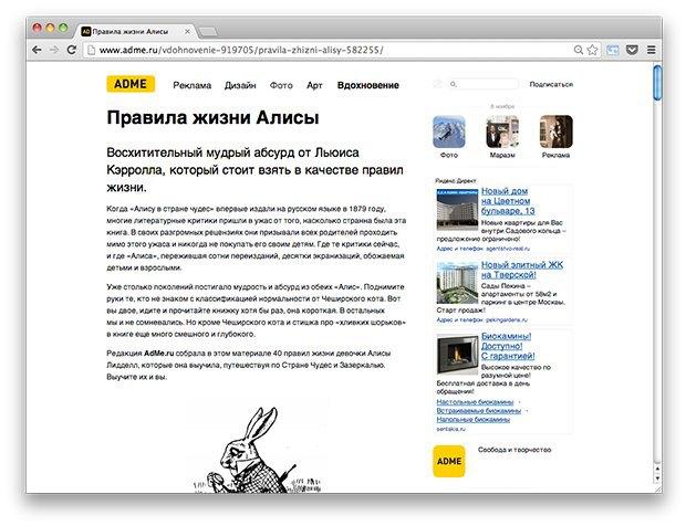 Ссылки дня: Правила жизни Алисы, генератор листовок от Алексея Навального и армия сторонников Лепса. Изображение № 5.