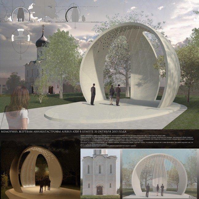 Наконкурс напроект монумента жертвам катастрофы А321 подали 26 работ