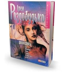 Какие книги можно найти вбуккроссинге. Изображение № 12.