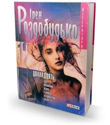 Какие книги можно найти вбуккроссинге. Зображення № 12.