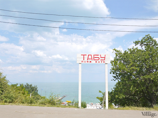 На песке: 5 пляжных клубов Одессы. Зображення № 45.