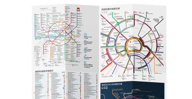 метро и маршруты наземного