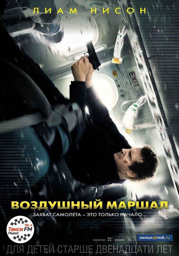 """«Отель """"ГрандБудапешт""""», «NeedforSpeed: Жаждаскорости», «Воздушныймаршал». Изображение № 3."""
