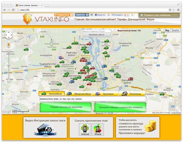 В Киеве появилось такси c GPS-диспетчером. Изображение № 1.
