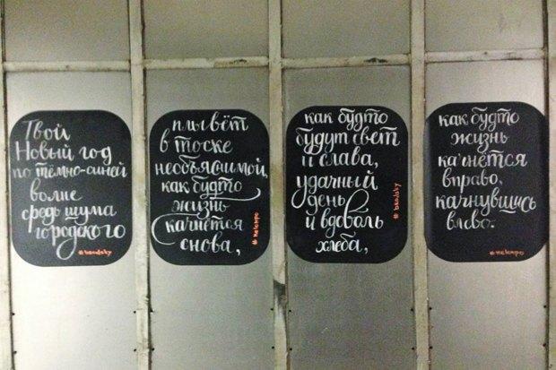 В переходе на «Октябрьской» появились стихи Бродского. Изображение № 1.
