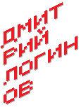 Форма московского таксиста: Версия Дмитрия Логинова. Изображение №3.
