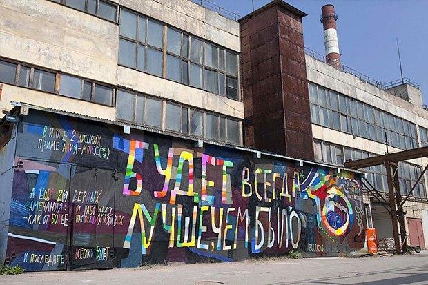 Предоставлено пресс-службой Музея уличного искусства streetartmuseum.ru. Изображение № 20.