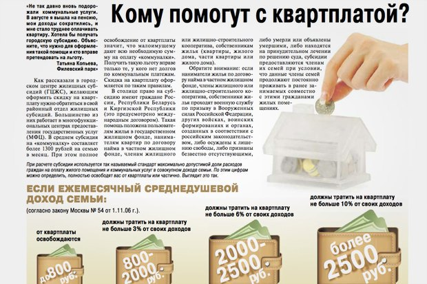 На районе: Дайджест местных газет №1. Изображение № 8.