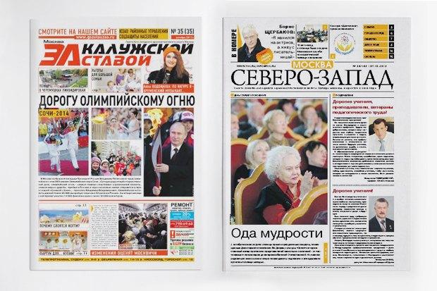 На районе: Дайджест местных газет № 2. Изображение № 3.