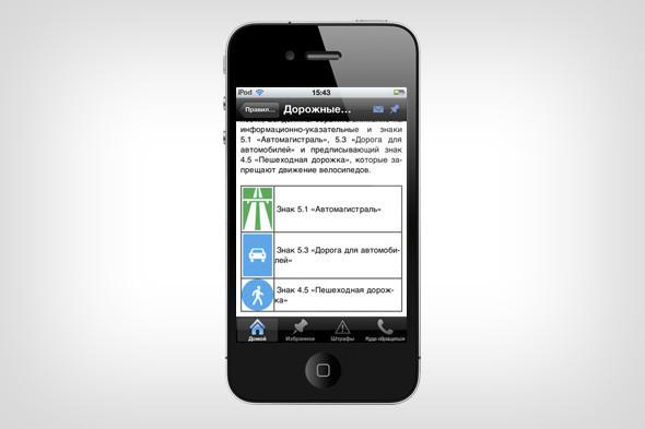 Выпущено приложение-справочник по ПДД для велосипедистов. Изображение № 4.
