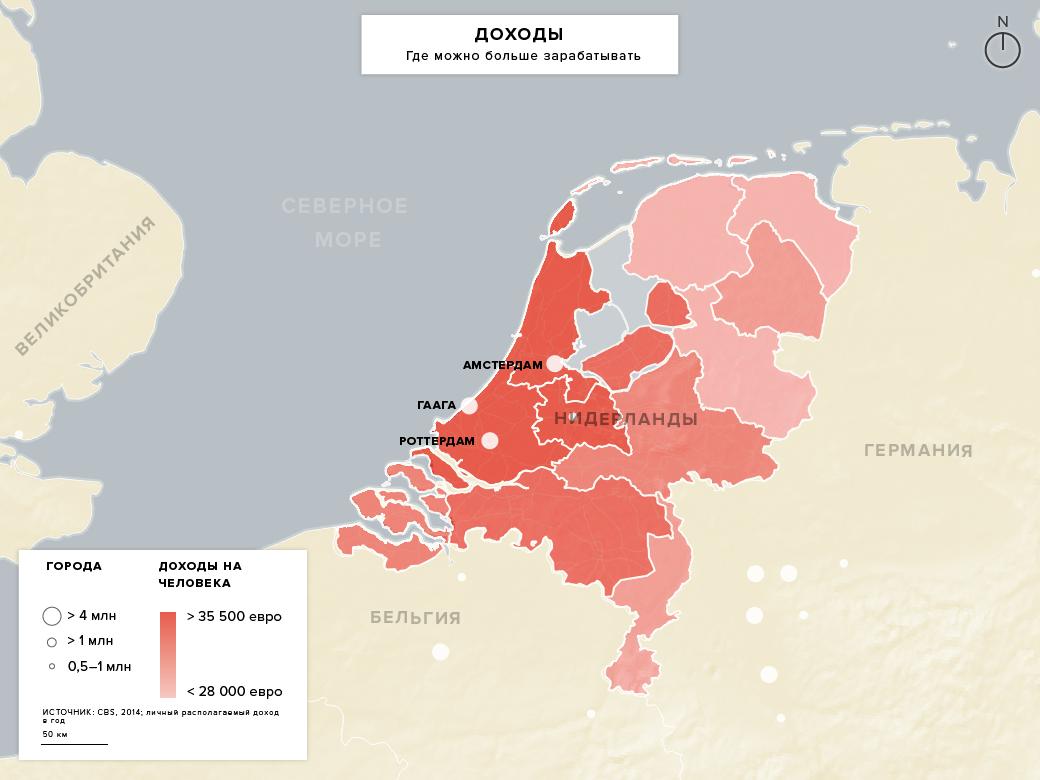 Стоит ли переезжать в Нидерланды. Изображение № 3.