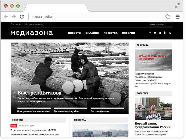 Участницы Pussy Riot запустили собственное СМИ. Изображение № 1.