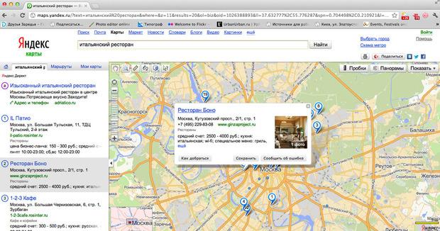 На «Яндекс.Карты» добавили фотографии ресторанов и гостиниц. Изображение № 2.