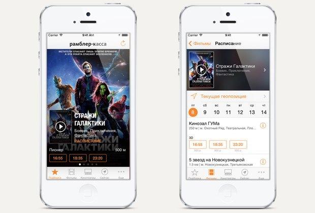 «Рамблер-Касса» запустила мобильное приложение для iOS. Изображение № 1.