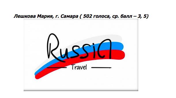 Финалисты конкурса «Туристический бренд России». Изображение № 7.