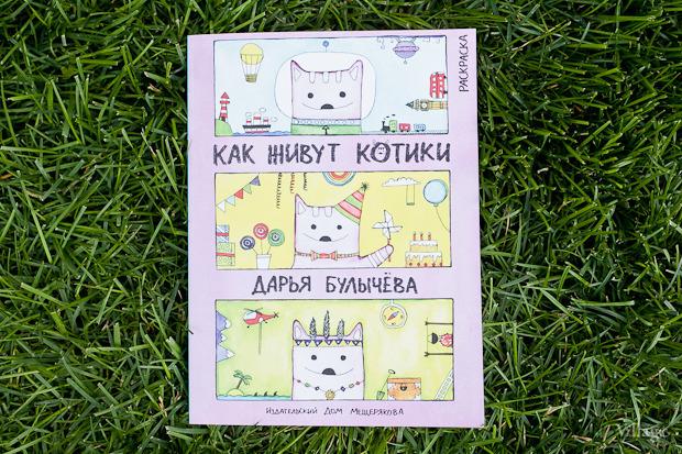 «Как живут котики» — 380 рублей. Изображение № 37.