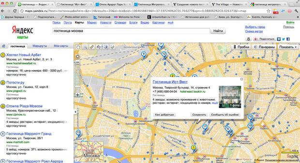 На «Яндекс.Карты» добавили фотографии ресторанов и гостиниц. Изображение № 6.