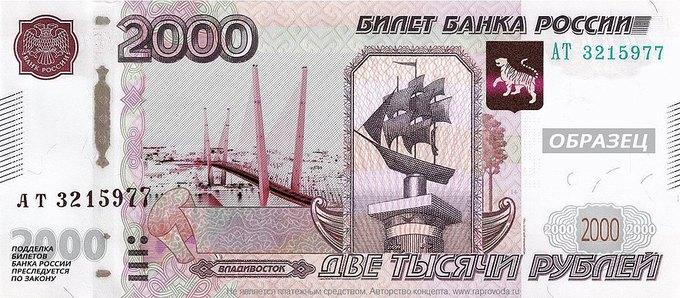 Центробанк отказался от выпуска купюры «Владивосток 2000». Изображение № 1.