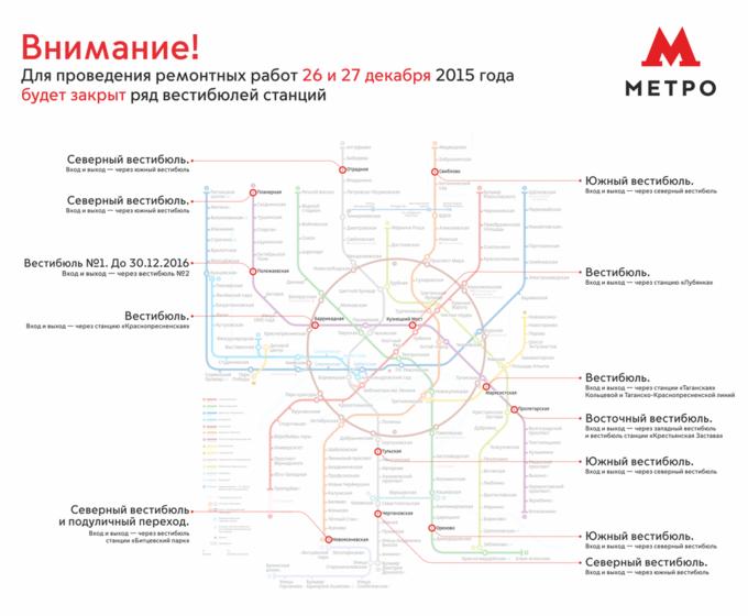 На выходные закроют вестибюли 12станций московского метро. Изображение № 1.