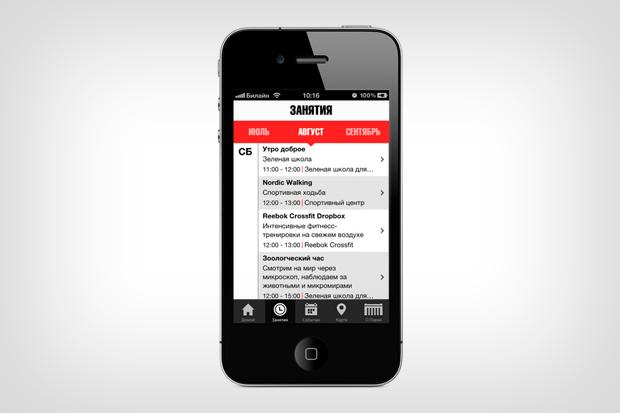 У парка Горького появилось мобильное приложение. Изображение № 4.
