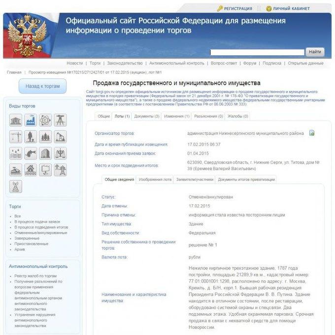 На сайте госторгов опубликовали объявление опродаже Кремля. Изображение № 1.