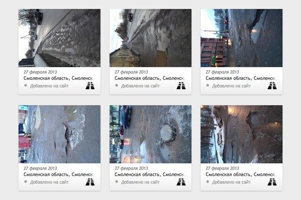 Боевой клик: Как бороться с городскими проблемами винтернете. Зображення № 11.