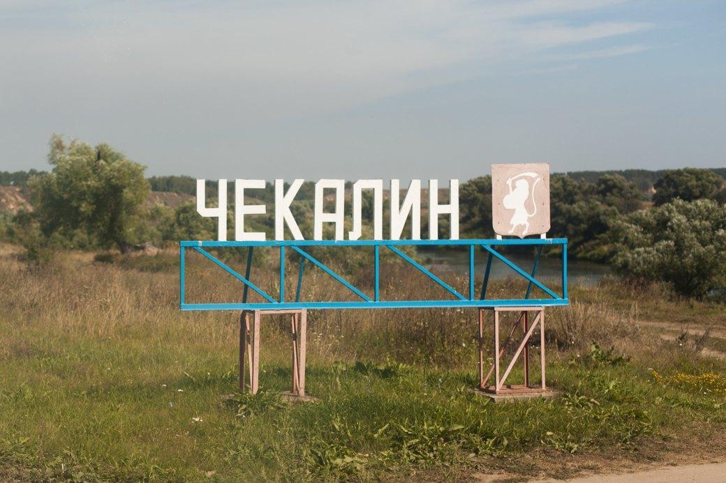 Как живёт самый маленький город России. Изображение № 3.