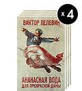 Изображение 43. Книга в дорогу: Что читают в московском метро?.. Изображение № 23.