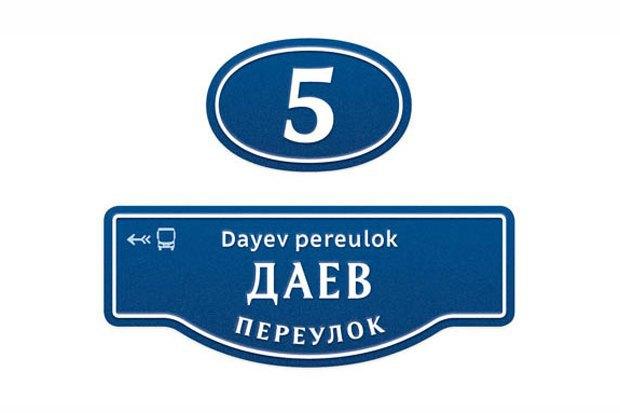 «Студия Лебедева» разработала для Москвы систему адресной навигации . Изображение № 2.