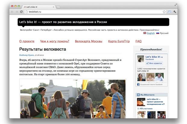 Улучшайзинг: Как гражданские активисты благоустраивают Москву. Изображение №38.