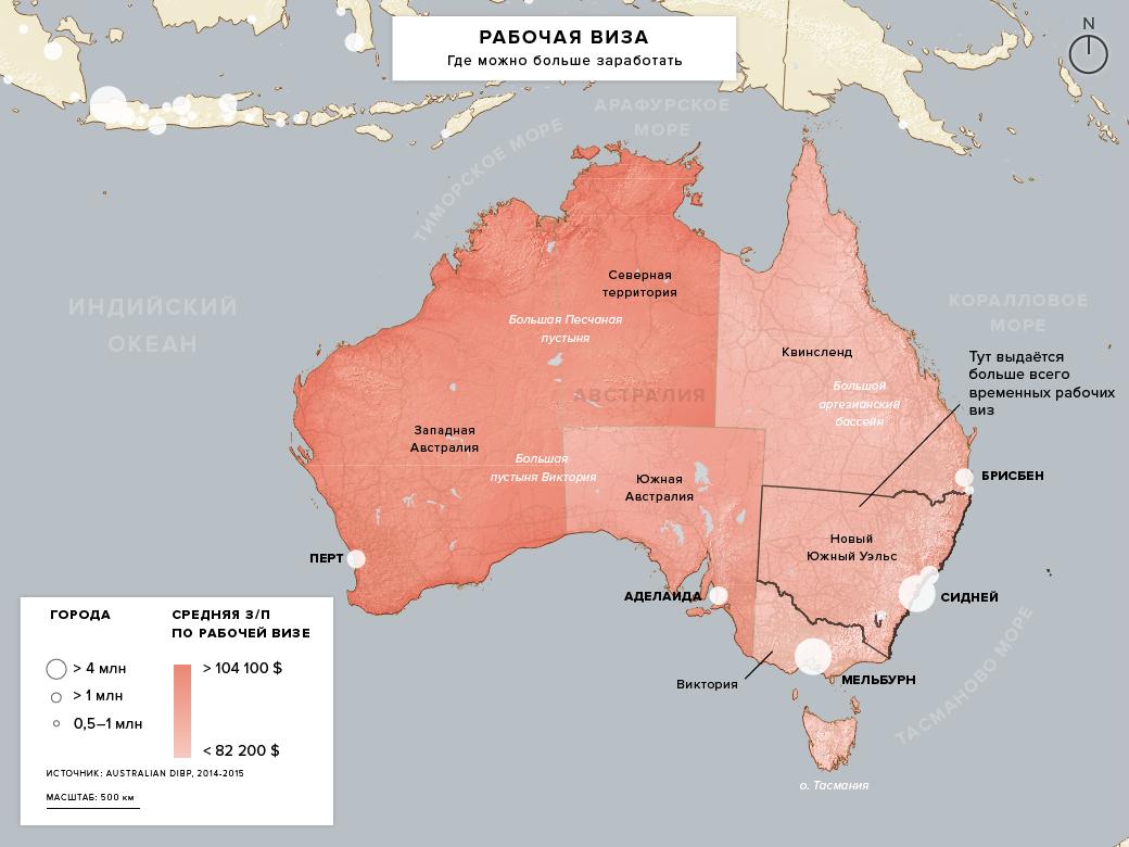 Стоит ли переезжать в Австралию. Изображение № 4.