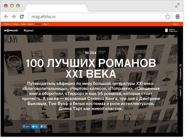 Навальный об Украине, топ-100 книг поверсии «Афиши» и обращение «Ленты.ру» кчитателям. Изображение № 5.