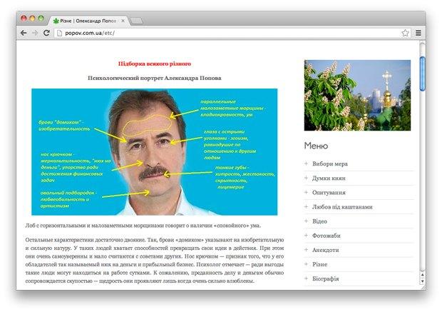 Появился сайт с анекдотами о Попове . Зображення № 4.