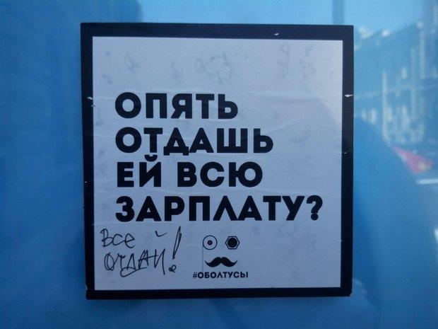 По Петербургу начали расклеивать послания длягрустных горожан . Изображение № 4.